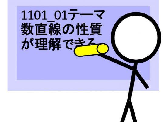 数学動画教材1101_01「テーマ:数直線の性質が理解できる」について