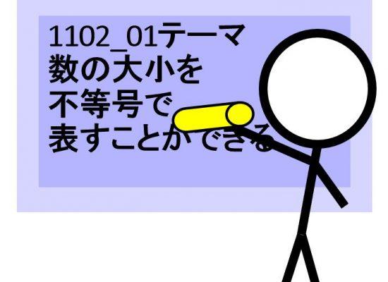 数学動画教材1102_01「テーマ:数の大小を不等号で表すことができる」について