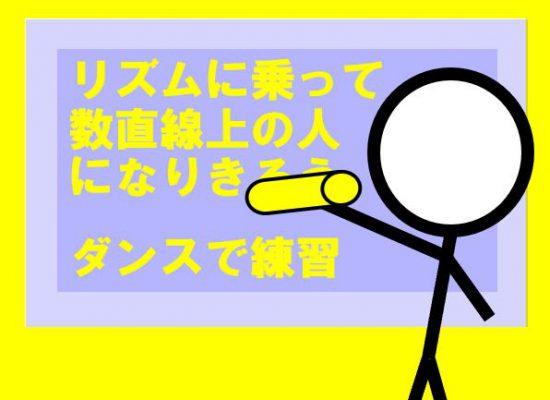 【番外編】数学動画教材1103_02「リズムに乗って数直線上の人になりきろう」 について