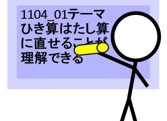 数学動画教材1104_01「テーマ:ひき算はたし算に直せることが理解できる」について