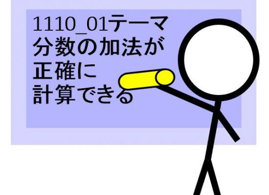 数学動画教材1110_01「テーマ:分数の加法が正確に計算できる」について