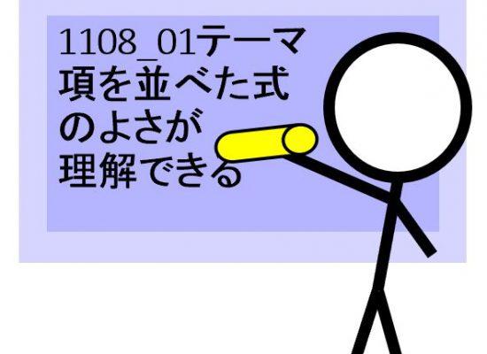数学動画教材1108_01「テーマ:項を並べた式のよさが理解できる」について