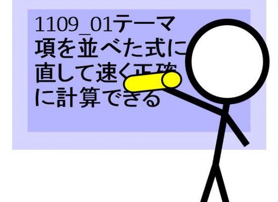 数学動画教材1109_01「テーマ:項を並べた式に直して速く正確に計算できる」について