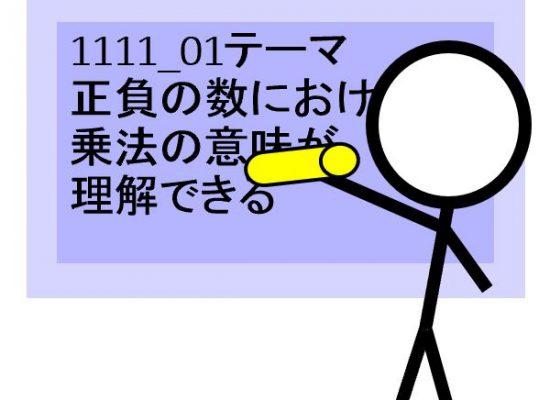 数学動画教材1111_01「テーマ:正負の数における乗法の意味が理解できる」について