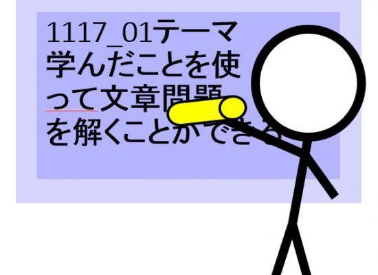 数学動画教材1117_01「テーマ:学んだことを使って文章問題を解くことができる」について