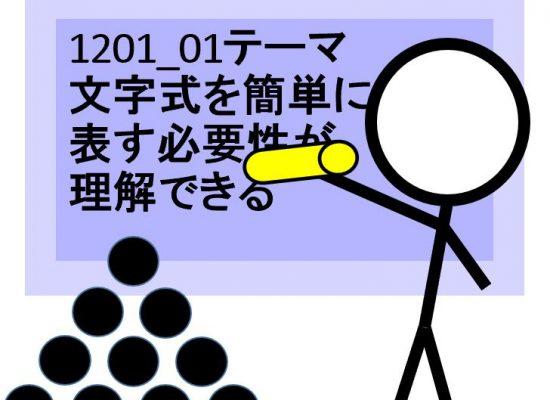 数学動画教材1201_01「テーマ:文字式を簡単に表す必要性が理解できる」について