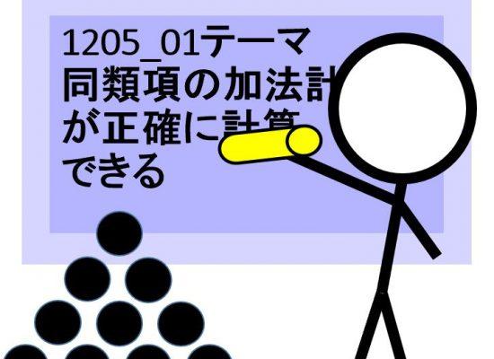 数学動画教材1205_01「テーマ:同類項の加法計算が正確に計算できる」について
