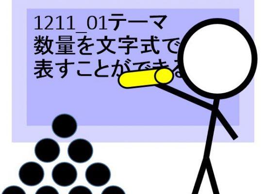 数学動画教材1211_01「テーマ:数量を文字式で表すことができる」について