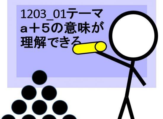 数学動画教材1203_01「テーマ:a+5の意味が理解できる」について