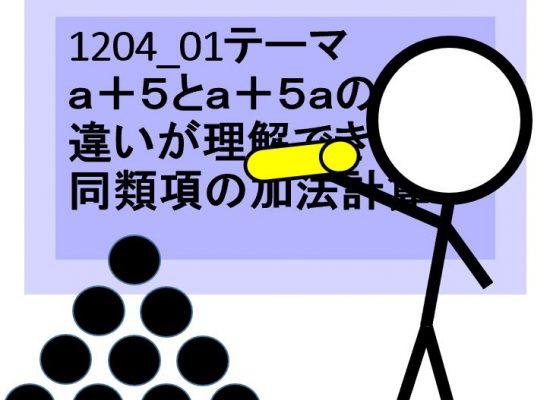 数学動画教材1204_01「テーマ:a+5とa+5aの違いが理解できる_同類項の加法計算」について
