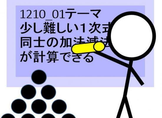 数学動画教材1210_01「テーマ:少し難しい1次式同士の加法減法が計算できる」について