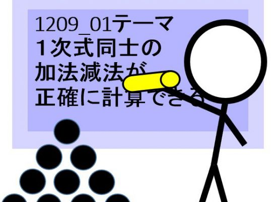 数学動画教材1209_01「テーマ:1次式同士の加法減法が正確に計算できる」について