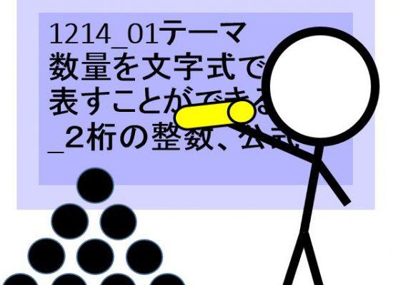 数学動画教材1214_01「テーマ:数量を文字式で表すことができる_2桁の整数、公式」について