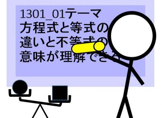 数学動画教材1301_01「テーマ:方程式と等式の違いと不等式の意味が理解できる」について